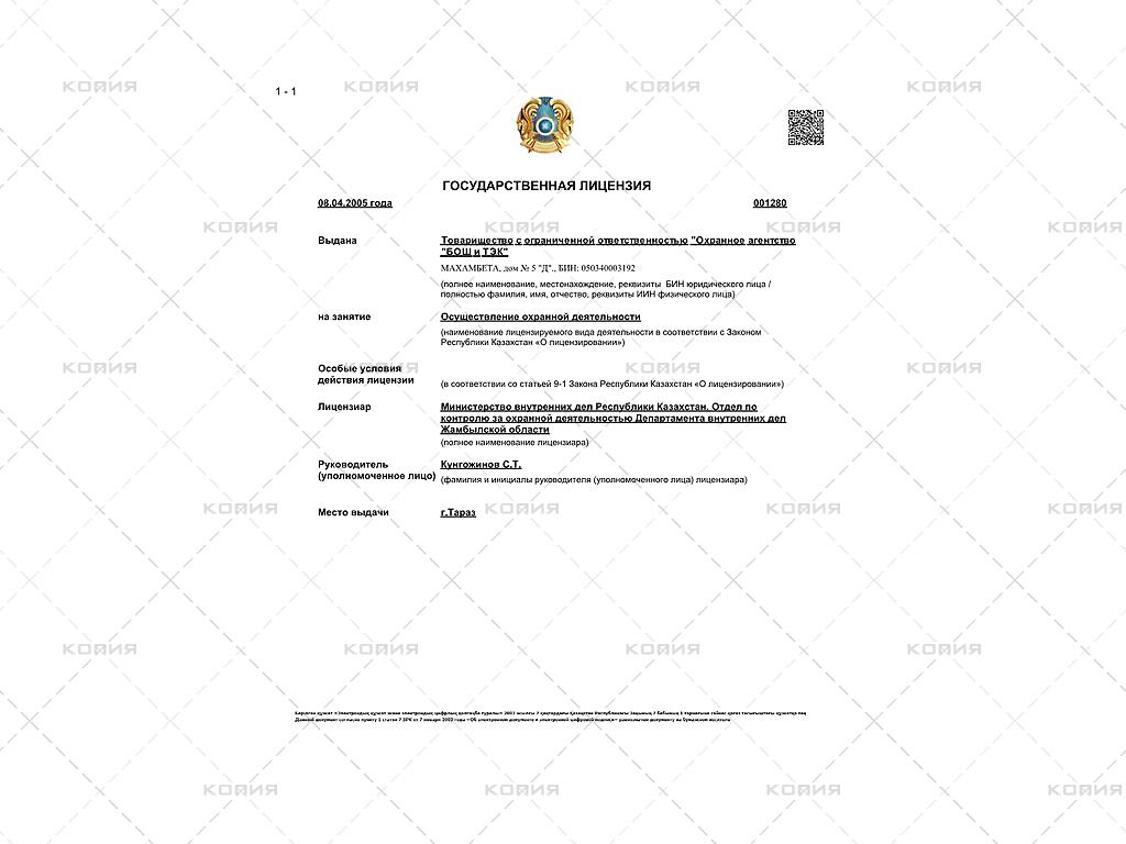 Гос. Лицензия (ОД-001280)