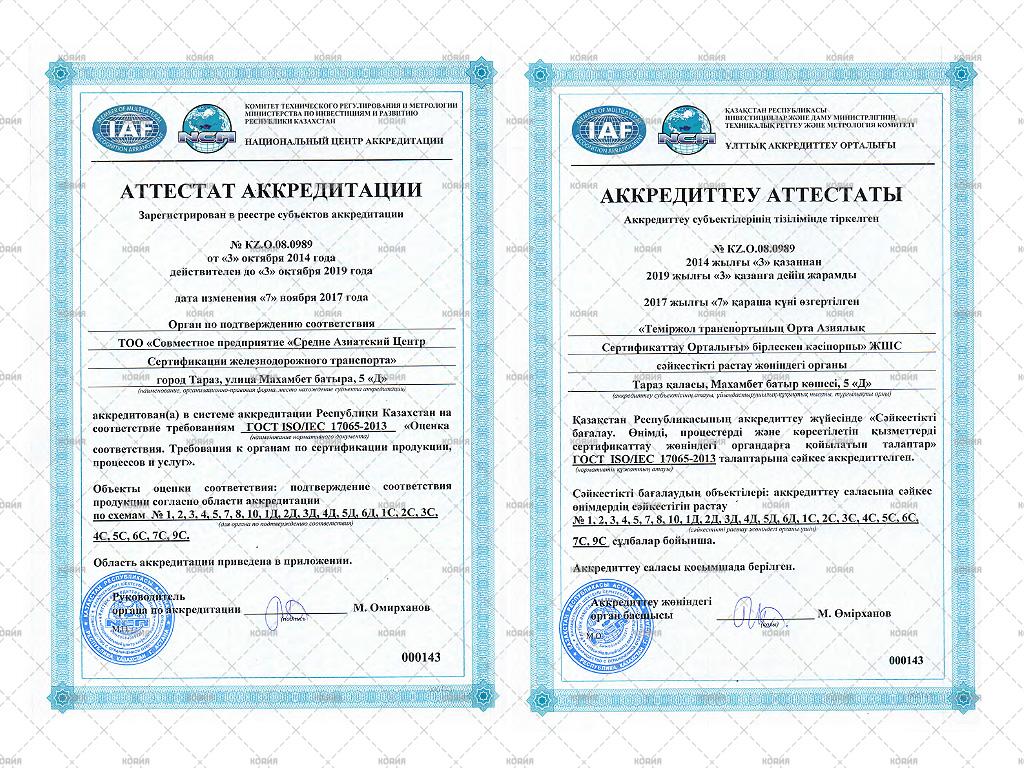 Аттестат аккредитации (САЦ-ОПС)