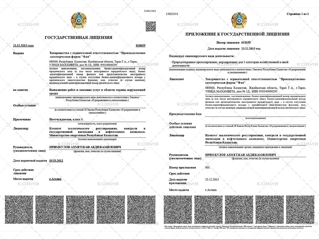 Гос. Лицензия Природоохранное проектирование
