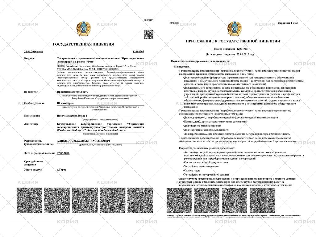"""Гос. Лицензия (Проектная ТОО """"ПКФ """"ФАН"""" I)"""