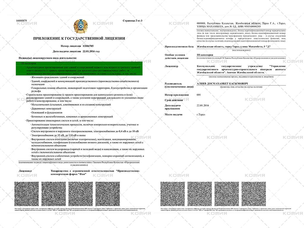 "Гос. Лицензия (Проектная ТОО ""ПКФ ""ФАН"" II)"