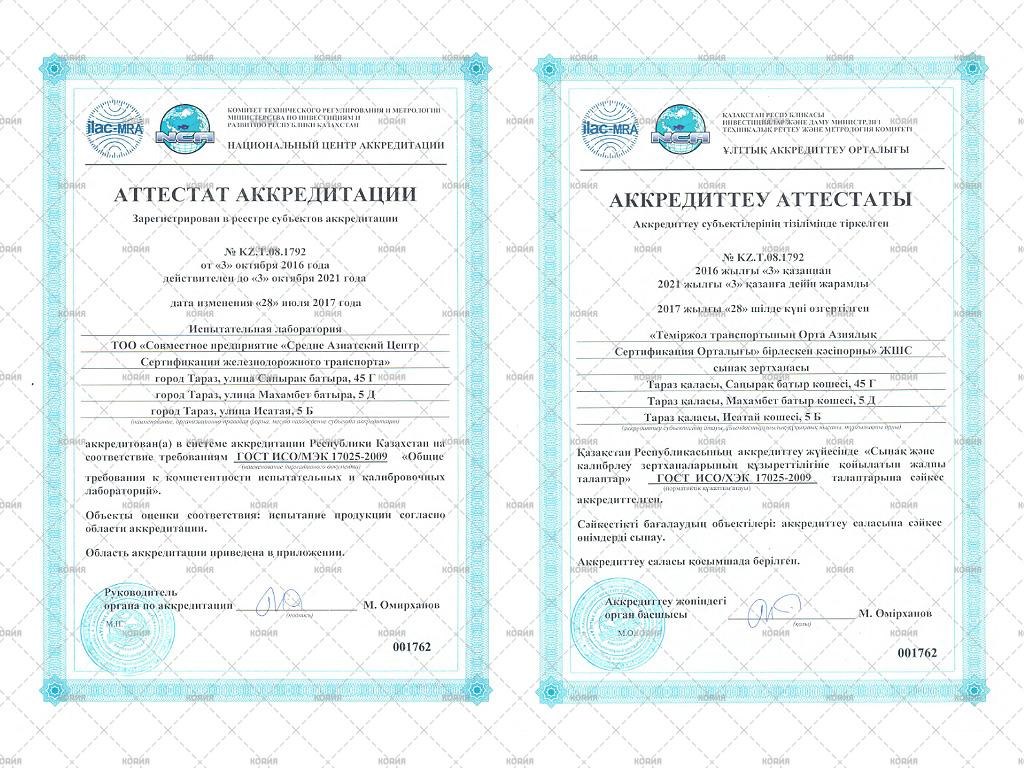 Аттестат аккредитации (САЦ)
